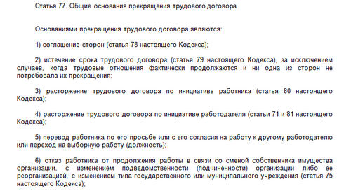 Ст. 77 ТК РФ: официальный текст