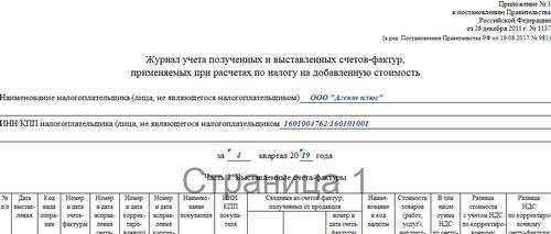 Журнал регистрации счетов-фактур, образец 2019