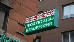 НДС при импорте из Белоруссии в Россию