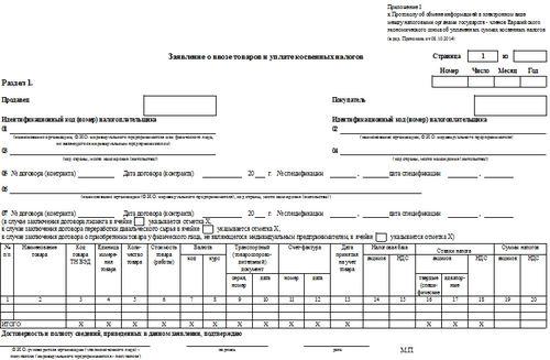 Заявление по косвенным налогам