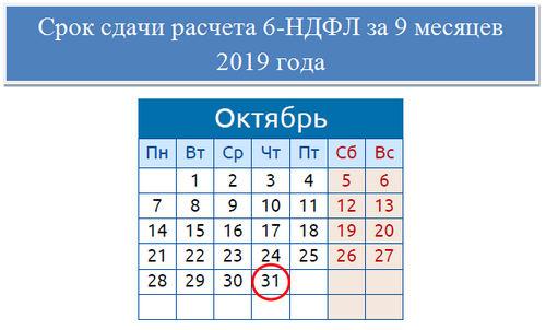 Состав формы 6-НДФЛ, за 9 месяцев 2019