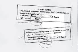 Копии документов для налоговой