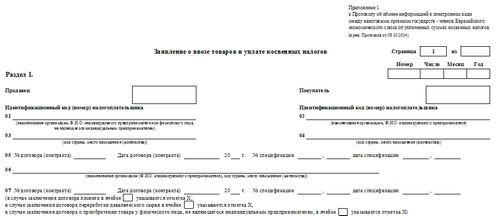 Заявление о ввозе при импорте из Республики Беларусь