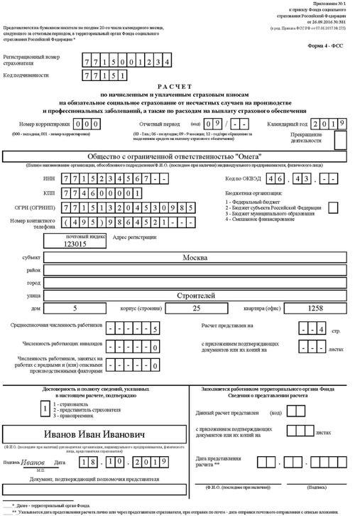 Пример заполнения формы 4 фсс за 3 квартал 2019 лист 1
