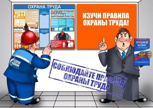 Назначить ответственного за охрану труда