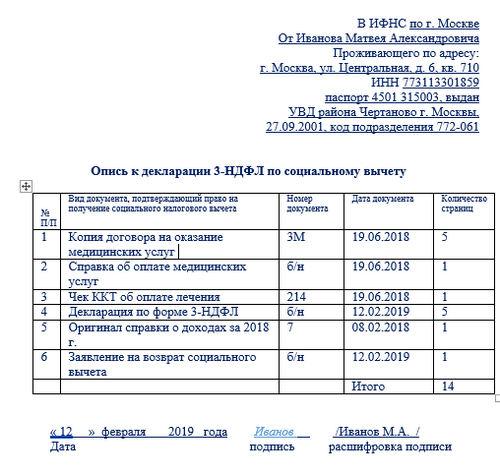 Опись документов в налоговую, образец