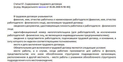 Статья 57 ТК РФ: вопросы и ответы