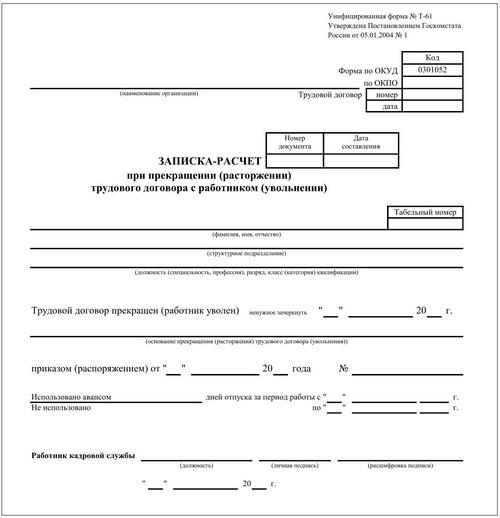 Форма Т-61, записка-расчет при увольнении