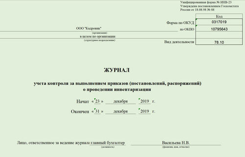 ИНВ-23 обложка