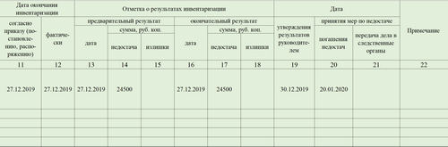 ИНВ-23 3 лист