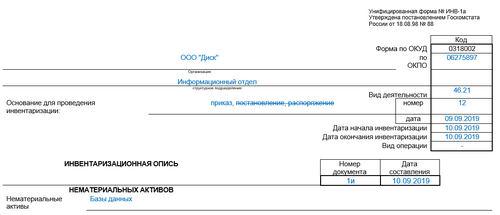 Бланки ИНВ-1а, ИНВ-3, заполнения инвентаризационной описи