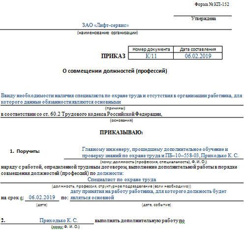 Предлагаемый образец приказа о совмещении составлен по форме КП-152