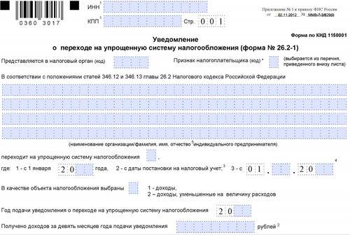 Приказ ФНС России от 02.11.2012 № ММВ-7-3/829@. Приложение 1. Форма 26.2-1.