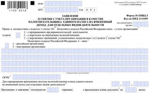Приказ ФНС России от 11.12.2012 № ММВ-7-6/941@. Приложение 3. Форма ЕНВД-3.