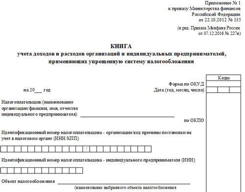 Приказ Минфина России от 22.10.2012 № 135н (в ред. от 07.12.2016)