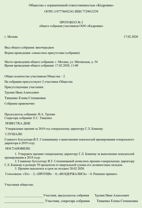 Образец протокола общего собрания о премировании директора