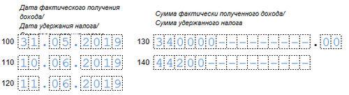 Сколько разделов в расчете 6-НДФЛ?