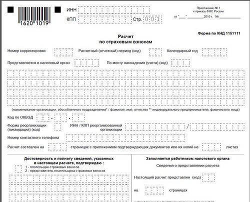 Заполнение строки 030 расчета по страховым взносам