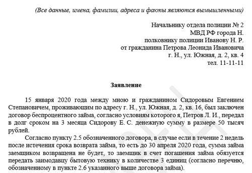 Заявление в прокуратуру по факту мошенничества, образец