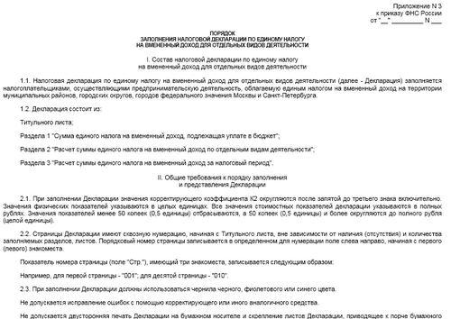 Приложение № 3 к приказу об утверждении формы декларации по ЕНВД от 04.07.2014 № ММВ-7-3/353@. Порядок заполнения декларации по ЕНВД