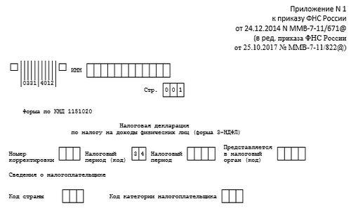 Скачать бланк декларации 3-НДФЛ за 2016–2017 годы