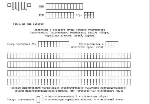 Заявление на возврат НДФЛ, образец, бланк