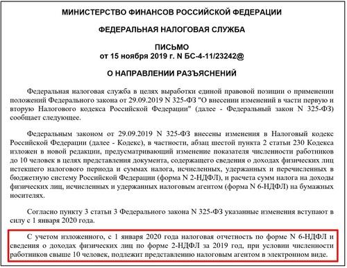 Числ.сотр.2-НДФЛ