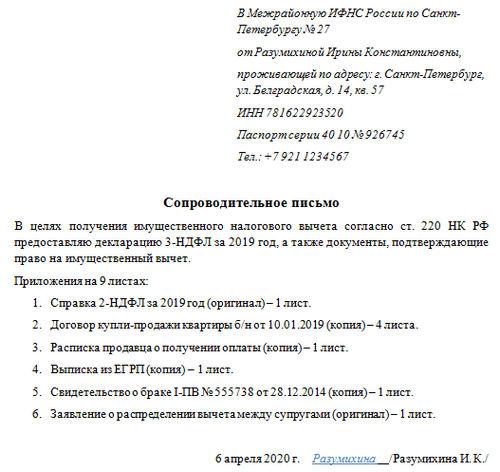 Заявление для подачи декларации 3-НДФЛ, образец
