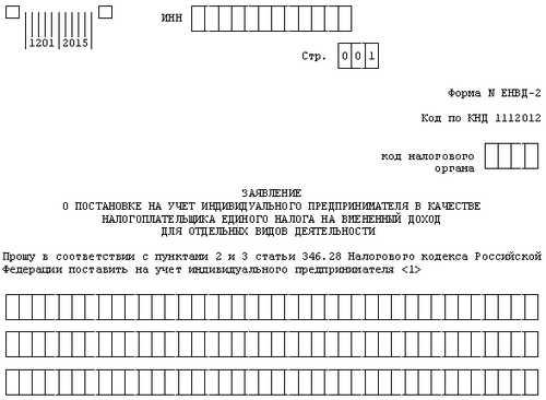 Порядок подачи заявления о переходе на ЕНВД (вмененку)