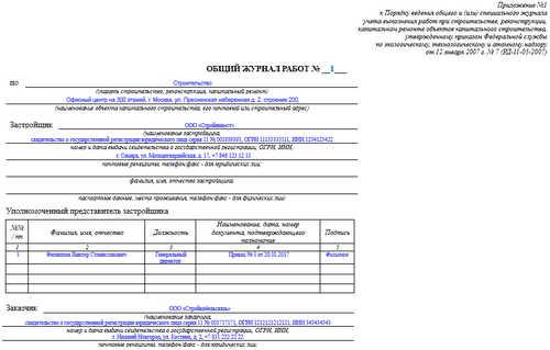 Заполненный образец указанной формы РД-11-05-2007