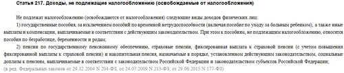 Статья 217 НК РФ 2020