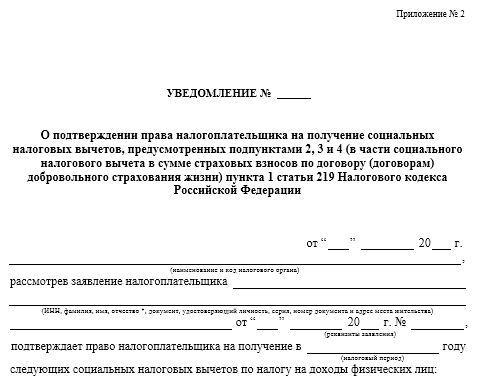 Приложение № 2 к письму ФНС от 16.01.2017 № БС-4-11/500@. Уведомление о подтверждении права на социальный вычет