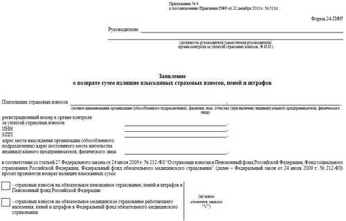 Форма 24-ПФР — Постановление Правления ПФ РФ от 22.12.2015 № 511п. Приложение № 4