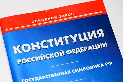 Адвокаты и юристы прокомментировали предложения Президента РФ о поправках в Конституцию