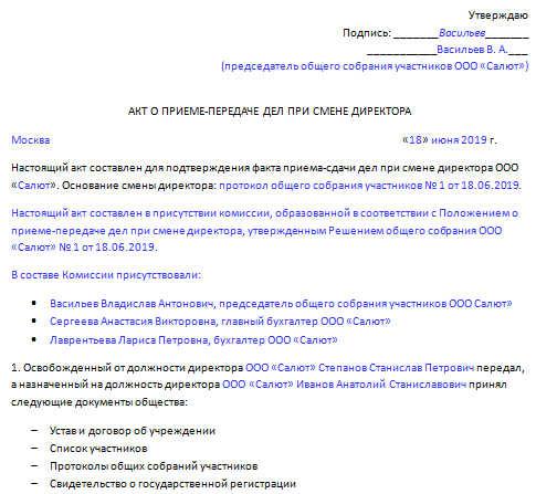 Акт приема-передачи документов, при смене директора