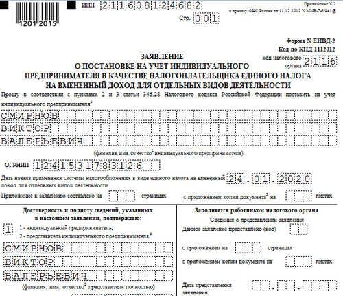 Форма ЕНВД-2, заявление о постановке на учет ИП