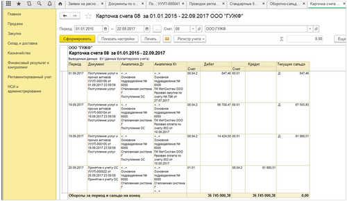 Все расходы, связанные с приобретением и/или строительством объекта основных средств, отражены по дебету счета 08.04 и контролируются отчетом «Карточка счета»