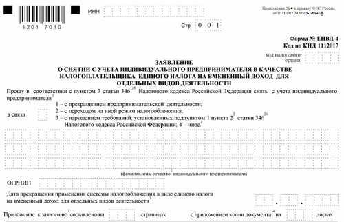 Снятие с учета ЕНВД в 2015–2016 годах: условия и сроки
