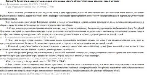 Ст. 78 НК РФ: официальный текст