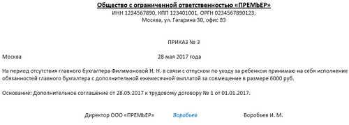 Образец приказа о возложении обязанностей главного бухгалтера на директора при совмещении