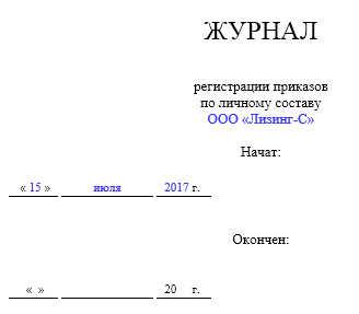 образец журнала учета приказов по личному составу (образец заполнения журнала)