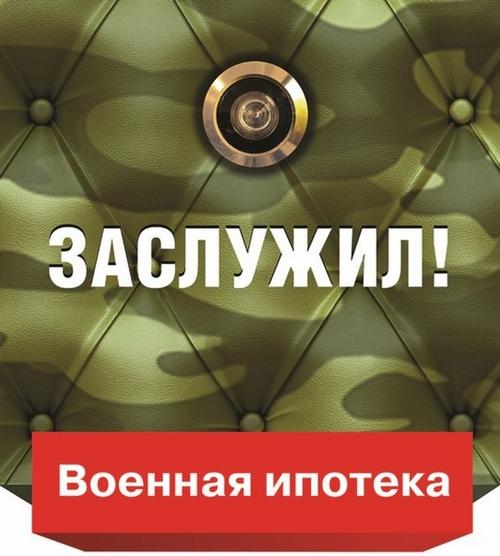 Военная ипотека в Ростове-на-Дону: описание программы