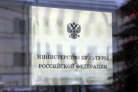Чиновника Минкультуры РФ арестовали по делу о хищении бюджетных средств