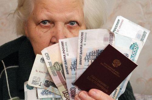 Социальная пенсия по старости