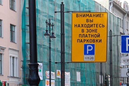 Ликсутов: расширение дорог — не альтернатива платным парковкам