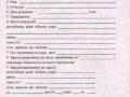 Осуществление регистрации по месту жительства для граждан РФ