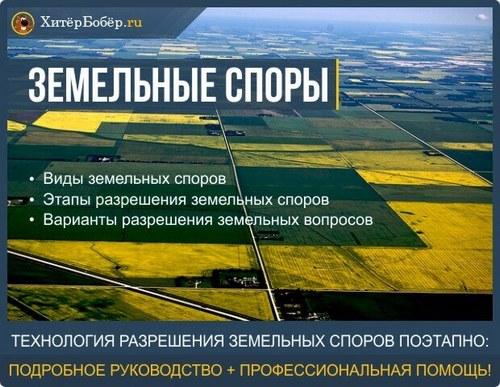 Варианты разрешения земельных споров