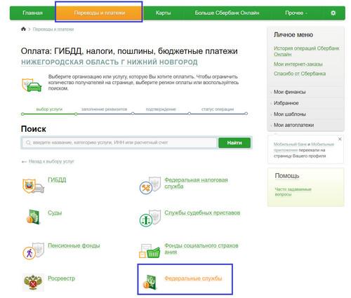 Как оплатить госпошлину, за регистрацию брака, в ЗАГС, через Сбербанк Онлайн