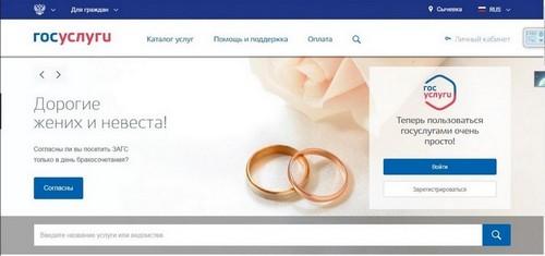 Оплатить госпошлину за регистрацию брака, через Госуслуги