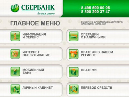 Оплатить, госпошлину за водительское удостоверение, через Сбербанк Онлайн